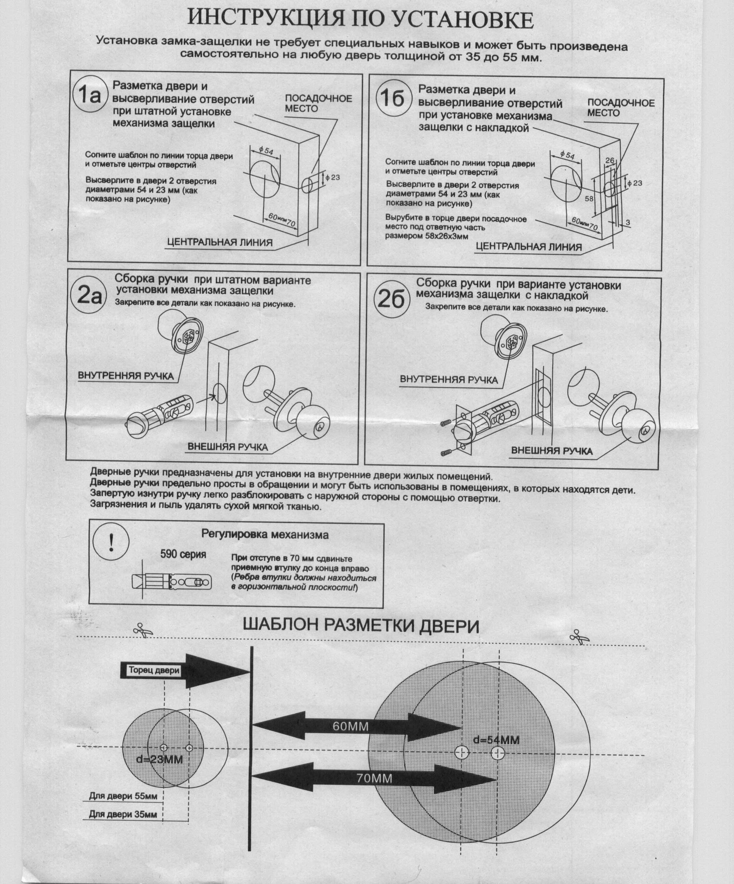 Инструкция по установке дверной замок